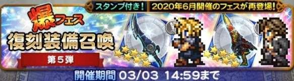 爆フェス第5弾ガチャシミュレーター【2020年6月】
