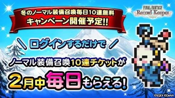 ノーマル装備召喚ガチャシミュレーター【8月/10連版】