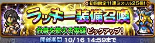ラッキー(10/7開催)ガチャシミュレーター【2020年10月】