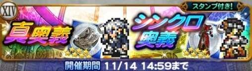覇竜バハムート(FF14)第1弾ガチャシミュレーター