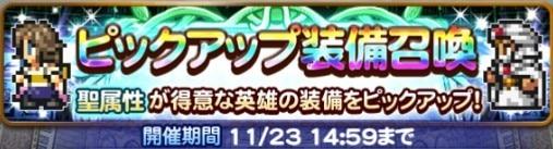 ピックアップ(聖属性)ガチャシミュレーター【2020年11月】