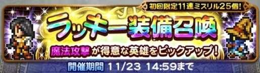 ラッキー(FF8/9魔法)ガチャシミュレーター【2020年11月】