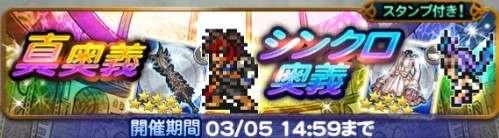 覇竜連動第2弾ガチャシミュレーター(2021年2月)