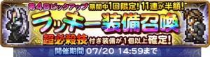 第4回ピックアップラッキー装備召喚【超必殺技】ガチャシミュレーター