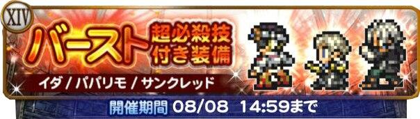 FF14暴虐の嵐神【第2弾】ガチャシミュレーター