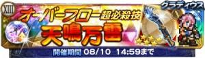 FF13閃光-運命への反逆-【第1弾】ガチャシミュレーター