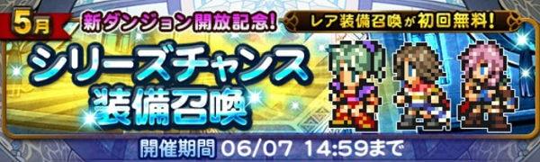 シリーズチャンス(6/10/13)ガチャシミュレーター【2017年5月】