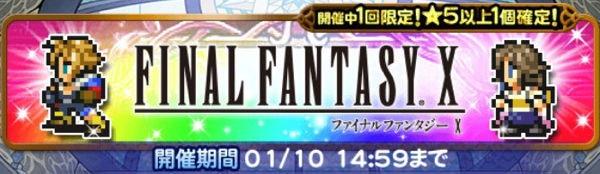 シリーズハッピー(FF10)ガチャシミュレーター【2017年12月】