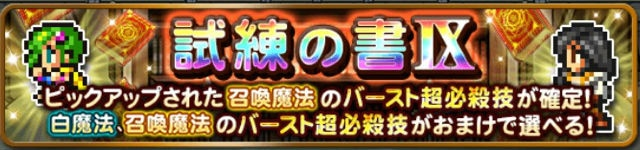 ガイド装備召喚IX【召喚魔法バースト確定】ガチャシミュレーター