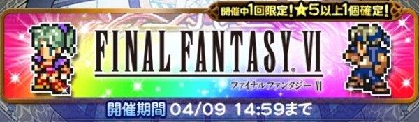 シリーズハッピー(FF6)ガチャシミュレーター【2018年3月】