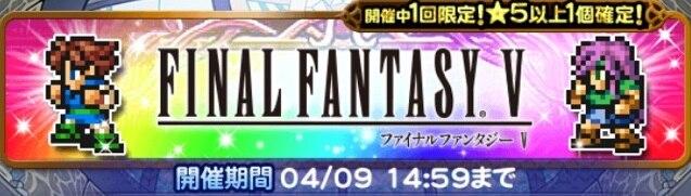シリーズハッピー(FF5)ガチャシミュレーター【2018年3月】
