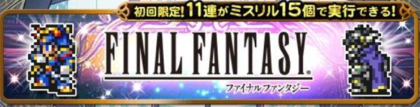 シリーズラッキー(FF1)ガチャシミュレーター【2020年12月】