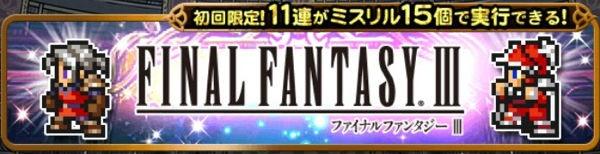 シリーズラッキー(FF3)ガチャシミュレーター【2019年11月】
