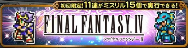 シリーズラッキー(FF4)ガチャシミュレーター【2019年11月】