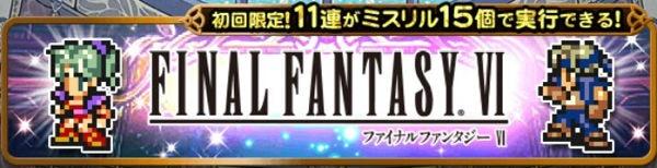 シリーズラッキー(FF6)ガチャシミュレーター【2020年4月】