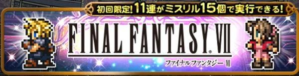 シリーズラッキー(FF7)ガチャシミュレーター【2019年11月】