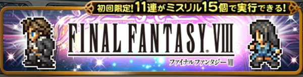 シリーズラッキー(FF8)ガチャシミュレーター【2019年4月】