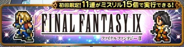 シリーズラッキー(FF9)ガチャシミュレーター【2019年11月】