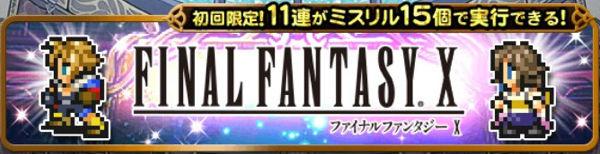 シリーズラッキー(FF10)ガチャシミュレーター【2019年11月】