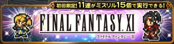 シリーズラッキー(FF11)ガチャシミュレーター【2019年11月】