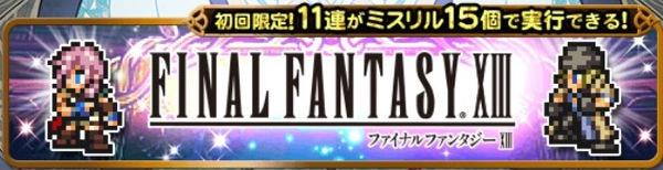 シリーズラッキー(FF13)ガチャシミュレーター【2020年12月】