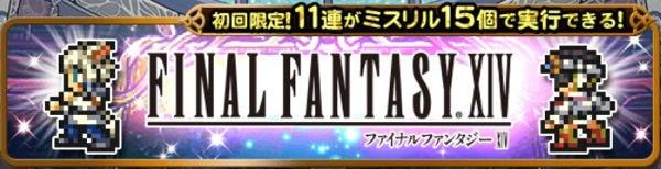 シリーズラッキー(FF14)ガチャシミュレーター【2019年11月】