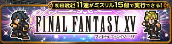 シリーズラッキー(FF15)ガチャシミュレーター【2019年11月】