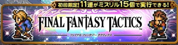 シリーズラッキー(FFT)ガチャシミュレーター【2019年4月】