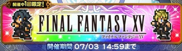 シリーズハッピー(FF15)ガチャシミュレーター【2018年6月】