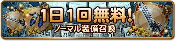 ノーマル装備召喚ガチャシミュレーター【11月版】