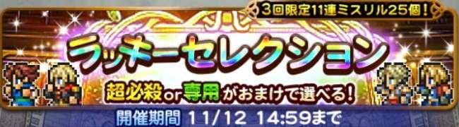 ラッキーセレクション(5/9/12/零式)ガチャシミュレーター【2018年10月】