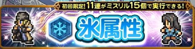 属性ラッキー(氷属性)ガチャシミュレーター【2020年12月】