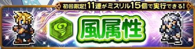 属性ラッキー(風属性)ガチャシミュレーター【2020年12月】