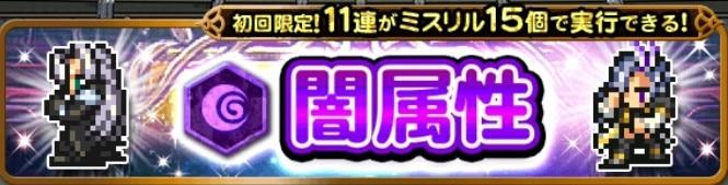 属性ラッキー(闇属性)ガチャシミュレーター【2020年4月】