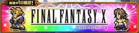 シリーズハッピーラッキー(FF10)ガチャシミュレーター【2020年6月】