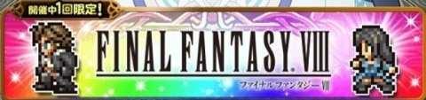 シリーズハッピーラッキー(FF8)ガチャシミュレーター【2020年9月】