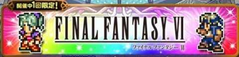 シリーズハッピー(FF6)ガチャシミュレーター【2019年9月】