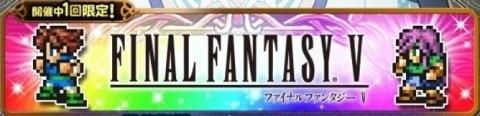 シリーズハッピー(FF5)ガチャシミュレーター【2019年3月】