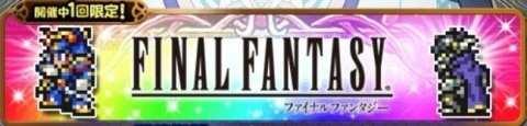 シリーズハッピーラッキー(FF1)ガチャシミュレーター【2020年12月】