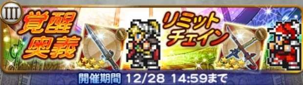FF3秘める恋、誓う忠義第1弾ガチャシミュレーター