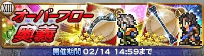 FF13最後の涙第2弾ガチャシミュレーター