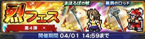 烈フェス第4弾ガチャシミュレーター【2019年3月】
