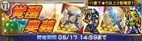 FF6愛らしき踊りの戦士第2弾ガチャシミュレーター