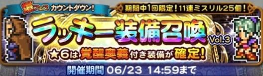 爆フェスカウントダウンラッキー(覚醒奥義)ガチャシミュレーター【2019年6月】