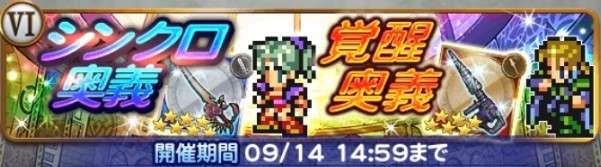 FF6幻獣と絆結びし少女第1弾ガチャシミュレーター