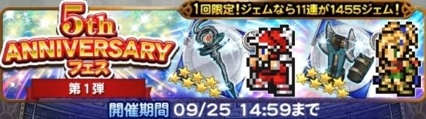 5周年フェス第1弾ガチャシミュレーター【2019年9月】