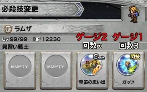 ラムザ(チェイン+星5閃技)
