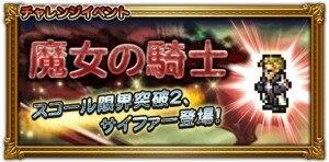 イベントダンジョン「魔女の騎士 (サイファー限界突破2+サイファー登場) 」