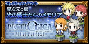 【ピクトロジカコラボイベント】光の戦士たちのメモリア