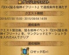 イベントクエスト『[EX+]猛る焔神イフリート』